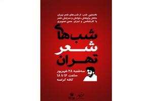 نخستین شبانه شب های شعر تهران افتتاح می شود