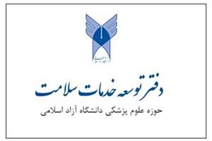 تارنمای دفتر توسعه خدمات سلامت دانشگاه آزاد اسلامی راه اندازی شد
