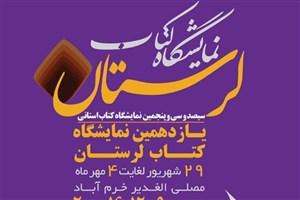 افتتاح یازدهمین نمایشگاه کتاب لرستان با حضور سرپرست معاونت فرهنگی