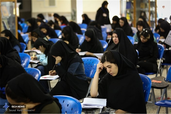 کنکور سراسری ٩٦-دانشگاه شهید بهشتی تهران