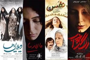 چهار فیلم ایرانی به اسکار نزدیک شدند