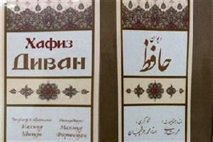 ترجمه دیوان حافظ به زبان صربی رونمایی می شود