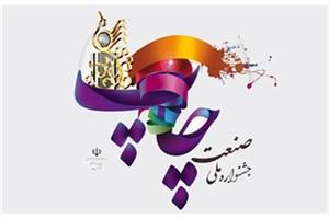 اعلام برگزیدگان و پیشکسوتان آثار چاپی جشنواره صنعت چاپ