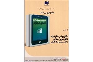 «خانواده مسلمان و فضای مجازی» نقد می شود