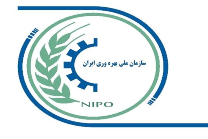 سازمان ملی بهره وری