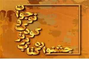 اعلام جزئیات داوری نهمین جشنواره کتاب برتر  کودک و نوجوان