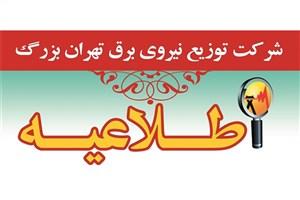 ارایه انشعاب موقت برق رایگان به حسینیه ها و هیات های عزاداری تهران