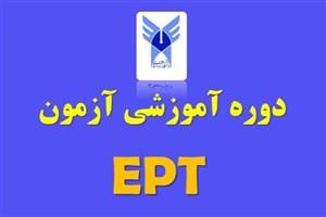 بیست و هفتمین دوره کلاسهای آمادگی آزمون EPT برگزار میشود