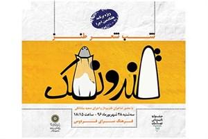 محفل شعر طنز «قند و نمک» در فرهنگسرای فردوس
