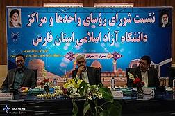 نشست شورای روسای واحد ها و مراکز دانشگاه آزاد اسلامی استان فارس