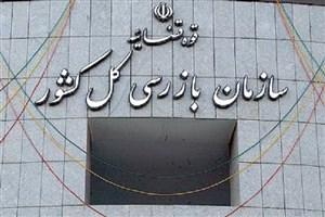 آییننامه اجرایی  قانون تشکیل سازمان بازرسی کل کشور ابلاغ شد+سند