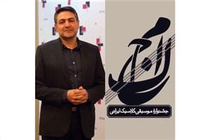انتصاب اعضای شورای سیاستگذاری دومین فستیوال موسیقی کلاسیک ایرانی