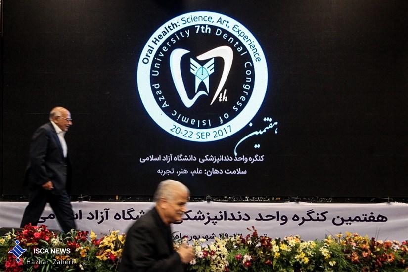 """هفتمین کنگره سراسری دانشکده دندانپزشکی """" دانشگاه آزاد اسلامی """""""