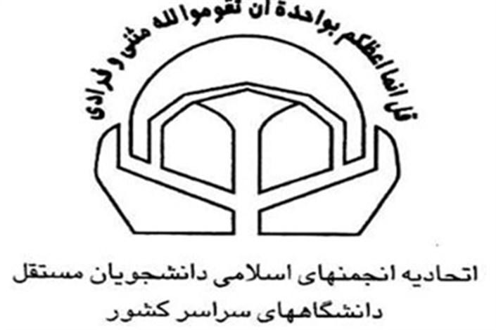 اتحادیه انجمن های اسلامی دانشجویان مستقل