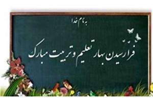 پیام تبریک نیروی انتظامی به مناسبت سال تحصیلی جدید