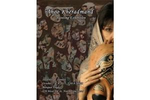 نمایشگاه نقاشی آهو خردمند در کانادا