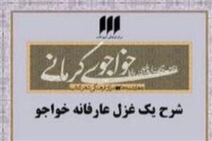شرحغزل عارفانه خواجوی کرمانی در شهر کتاب