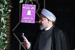 سال تحصیلی 97-96 با نواخته شدن زنگ یکی از مدارس تهران با حضور رییس جمهور