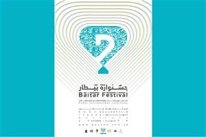 اسامی فیلمهای راه یافته به بخش مسابقه جشنواره «بیطار»
