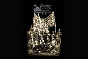 نمایشگاه عکسهای تاریخی «سوگواران» برپا شد