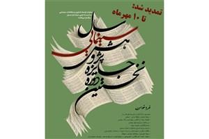 تمدید مهلت ارسال آثار به دبیرخانه جایزه پژوهش سینمایی سال