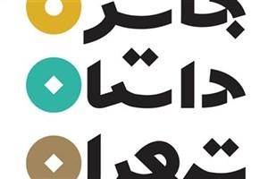 ارسال یک هزار و 89 اثر به دبیرخانه جایزه داستان تهران