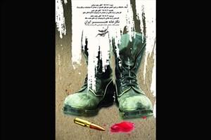 نمایشگاه «دفاع مقدس»  در نگارخانه هنر ایران برپا می شود