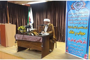 برگزاری نشست تخصصی فرهنگی با عنوان « حجاب و عفاف »
