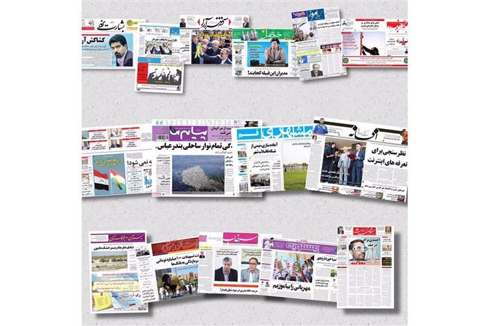 روزنامه  استانی 0702