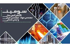 سومین کنفرانس ملی مهندسی مواد، مهندسی شیمی و ایمنی صنعتی برگزار می شود