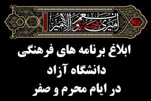 اعلام برنامه های فرهنگی دانشگاه آزاد اسلامی در ماه محرم و صفر