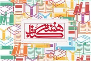 انتصاب اعضای شورای سیاستگذاری  هفته کتاب
