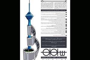 فراخوان نمایشگاه عکس «تهران» منتشر شد
