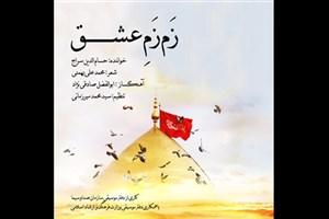 «زم زم عشق»  با صدای حسامالدین سراج  منتشر شد