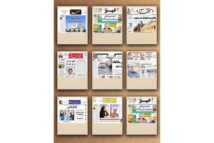 روزنامه استانی0703