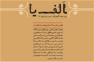 عرضه ویژه نامه بهاری نشریه ادبی الفیا