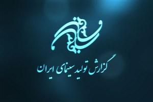 گزارش تولید سینمای ایران تا پایان شهریور ۹۶
