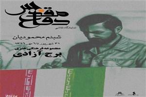 نقاشی پرتره شهید باکری در برج آزادی برگزار می شود
