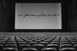 سینماها پنج روز تعطیل می شوند