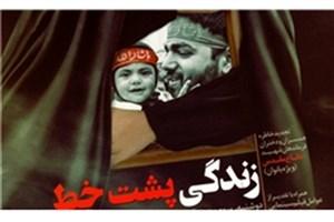 همسر شهید مدق: ای کاش شرمنده و خجالت زده شهدا نباشیم