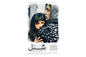 پوستر فیلم سینمایی «شَـنِـل» رونمایی شد