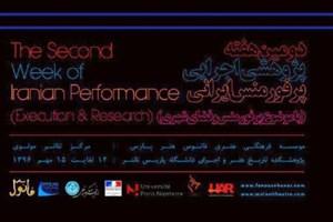 برگزاری مستر کلاس پروفسور بیه در هفته پرفورمنس ایران