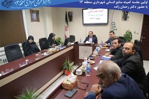 3 مدیر زن در منطقه 13 شهرداری منصوب شدند