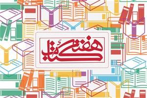 بیست و پنجمین دوره هفته کتاب 20 الی 26 آبان برگزار میشود