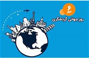 بازدید از موزه های منطقه 11 پایتخت در روز جهانی گردشگری رایگان است