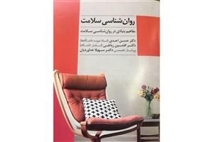 استاد دانشگاه واحد علوم و تحقیقات کتاب خود را به شهید حججی تقدیم کرد