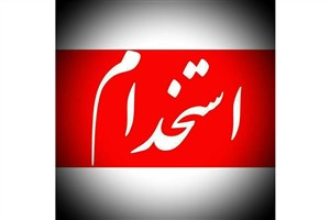 آگهی استخدام در یکی از بانکهای تهران + جدول