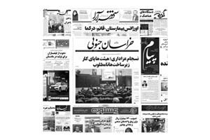 ماجرای قیمت نان تیتر یک صفحه نخست روزنامه های استانی/ماراتن با ابَر استان ها