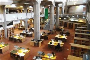 اعلام ساعتهای کاری کتابخانه ملی در ایام تاسوعا و عاشورا