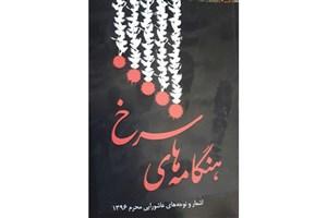 هنگامه های سرخ؛ مجموعه اشعار و نوحه های عاشورایی محرم ۹۶